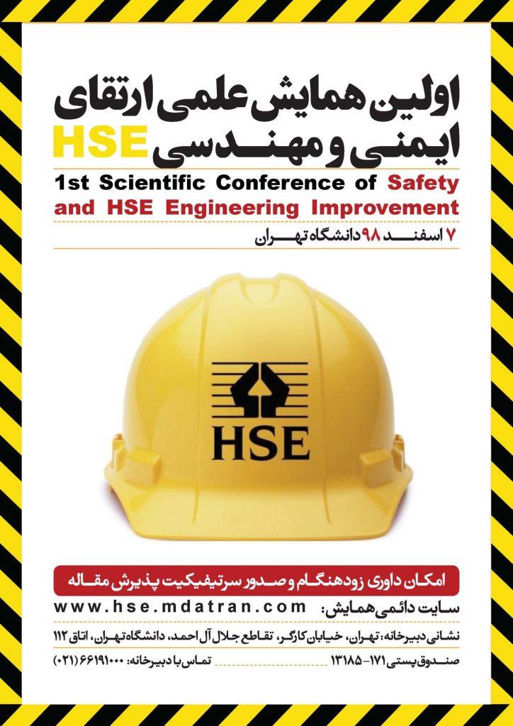 اولین همایش علمی ارتقای ایمنی و مهندسی HSE.عطران