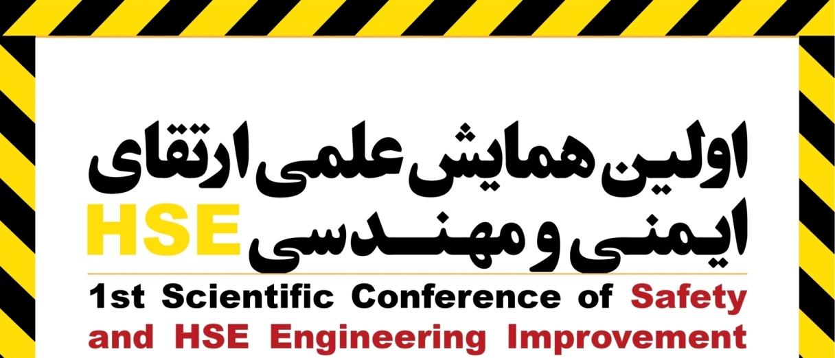 اولین همایش علمی ارتقای ایمنی و مهندسی HSE
